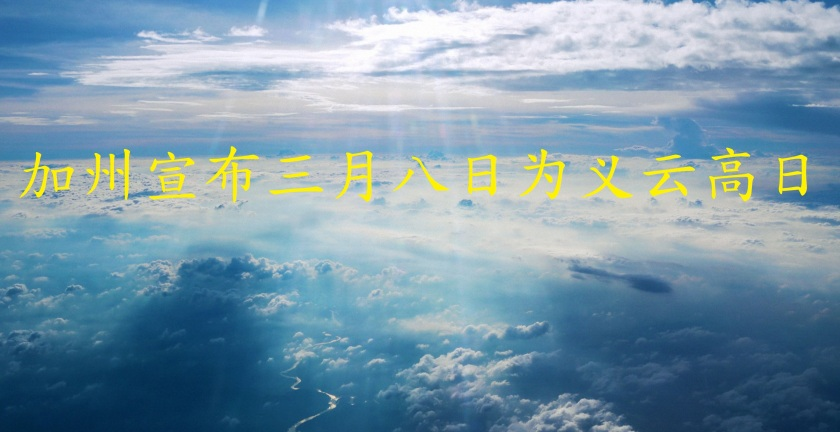 加州宣布三月八日为义云高日