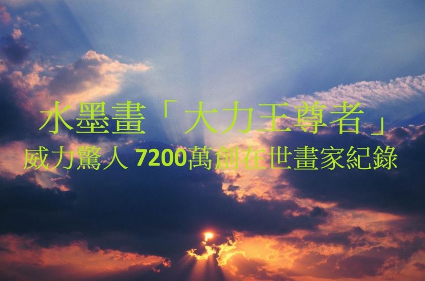 水墨畫「大力王尊者」威力驚人 7200萬創在世畫家紀錄-1