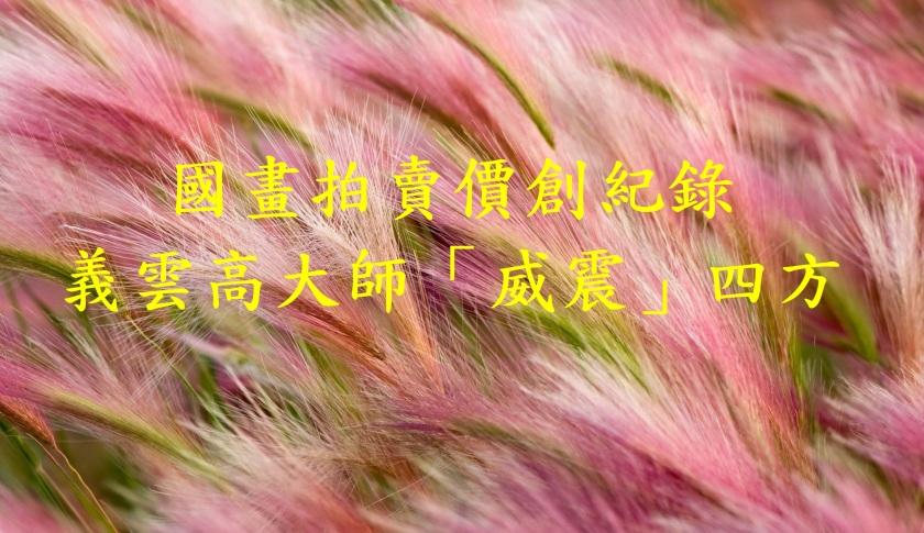 義雲高大師「威震」四方-1