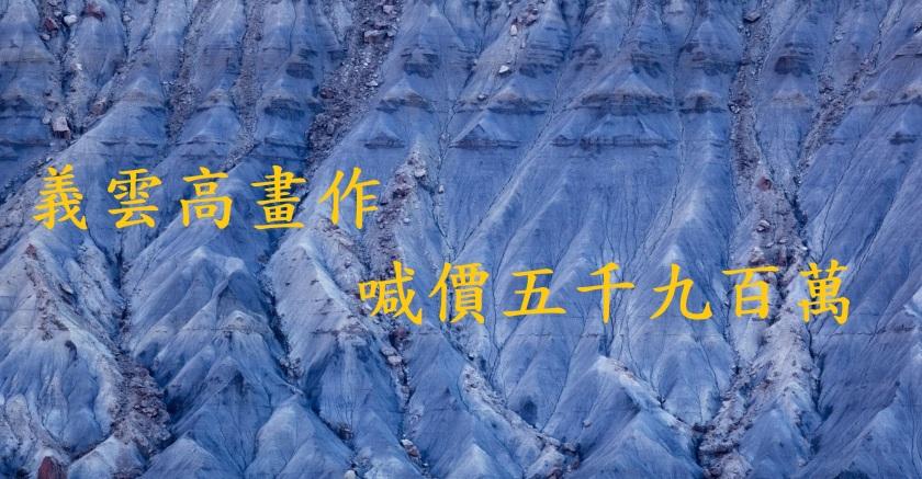 義雲高畫作 喊價五千九百萬-1
