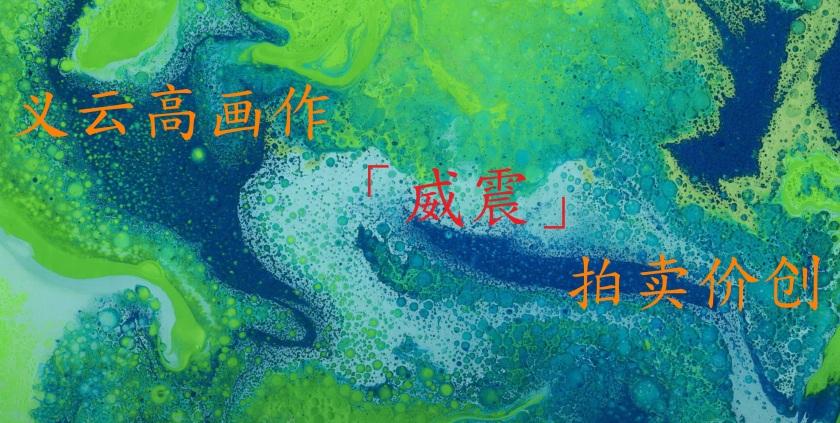 義雲高畫作「威震」拍賣價創-2