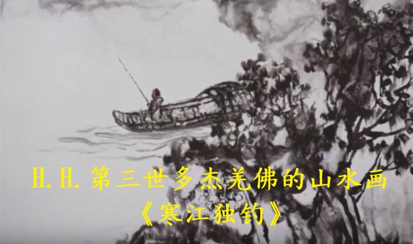 H.H.第三世多杰羌佛的山水画《寒江独钓》-1