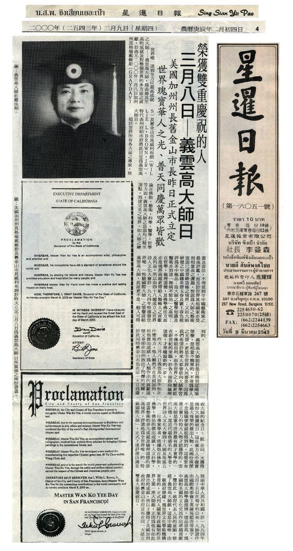 義雲高大師學養精湛-1