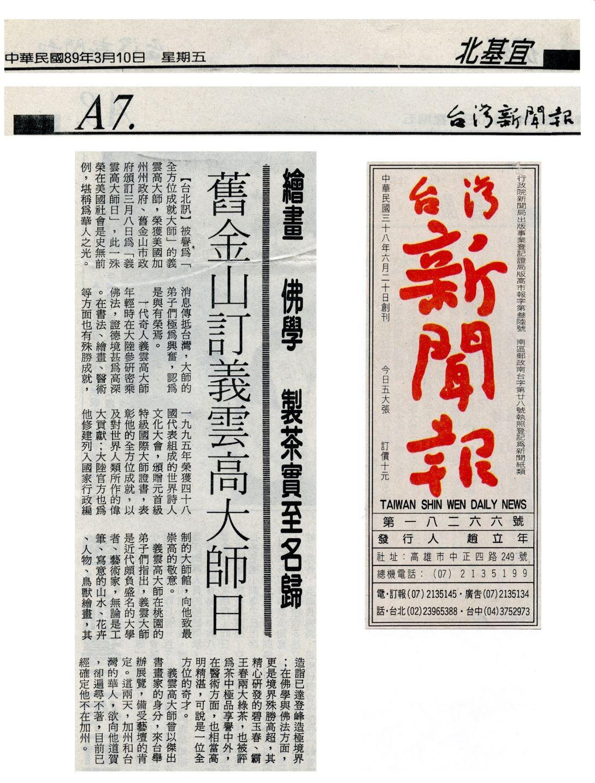 台灣新聞報