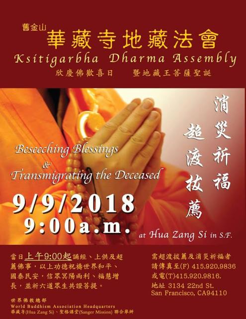 地藏法會-2018.9.9