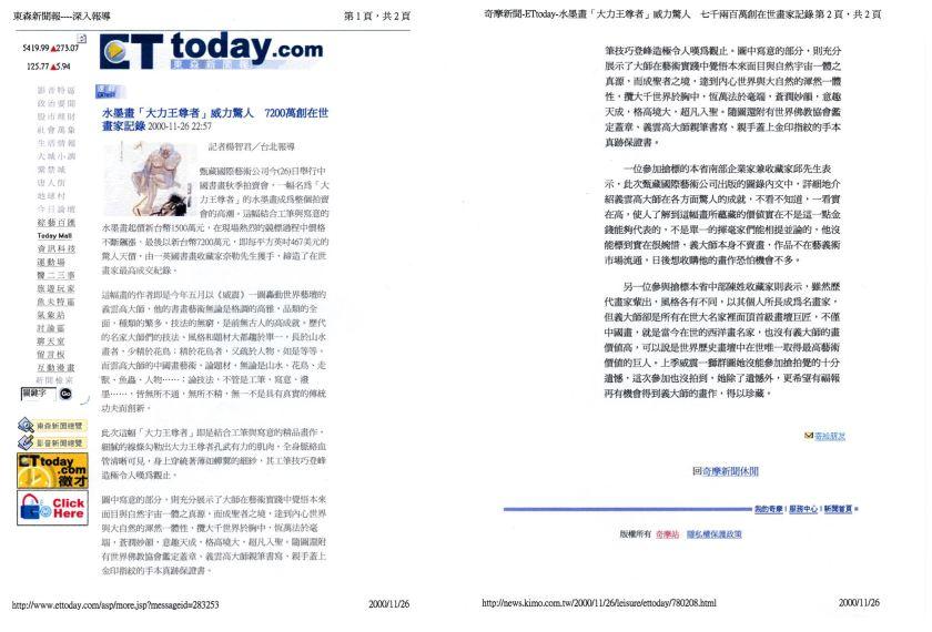 ET today.com東森新聞報