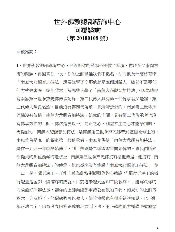 更正--世界佛教總部諮詢中心回覆諮詢(第20180108號)-1
