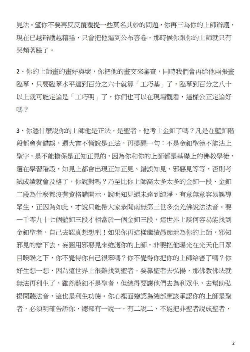 更正--世界佛教總部諮詢中心回覆諮詢(第20180108號)-2
