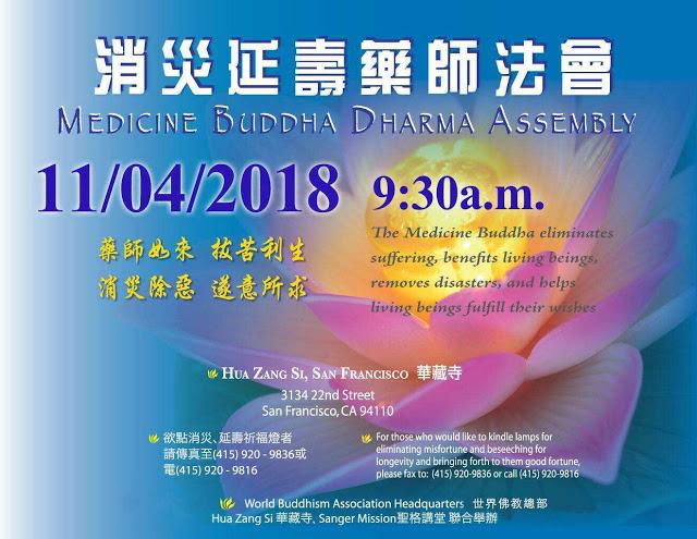 消災延壽藥師法會11.4.2018
