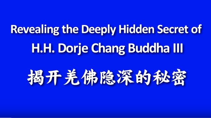 (Video) Revealing the Deeply Hidden Secret of H.H. Dorje Chang Buddha III (Revised)