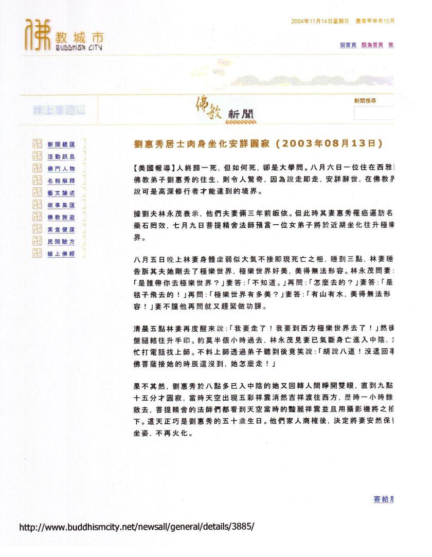 劉惠秀居士肉身坐化安詳圓寂 (2003年08月13日)