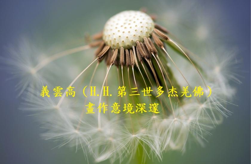 義雲高(H.H.第三世多杰羌佛)畫作意境深邃