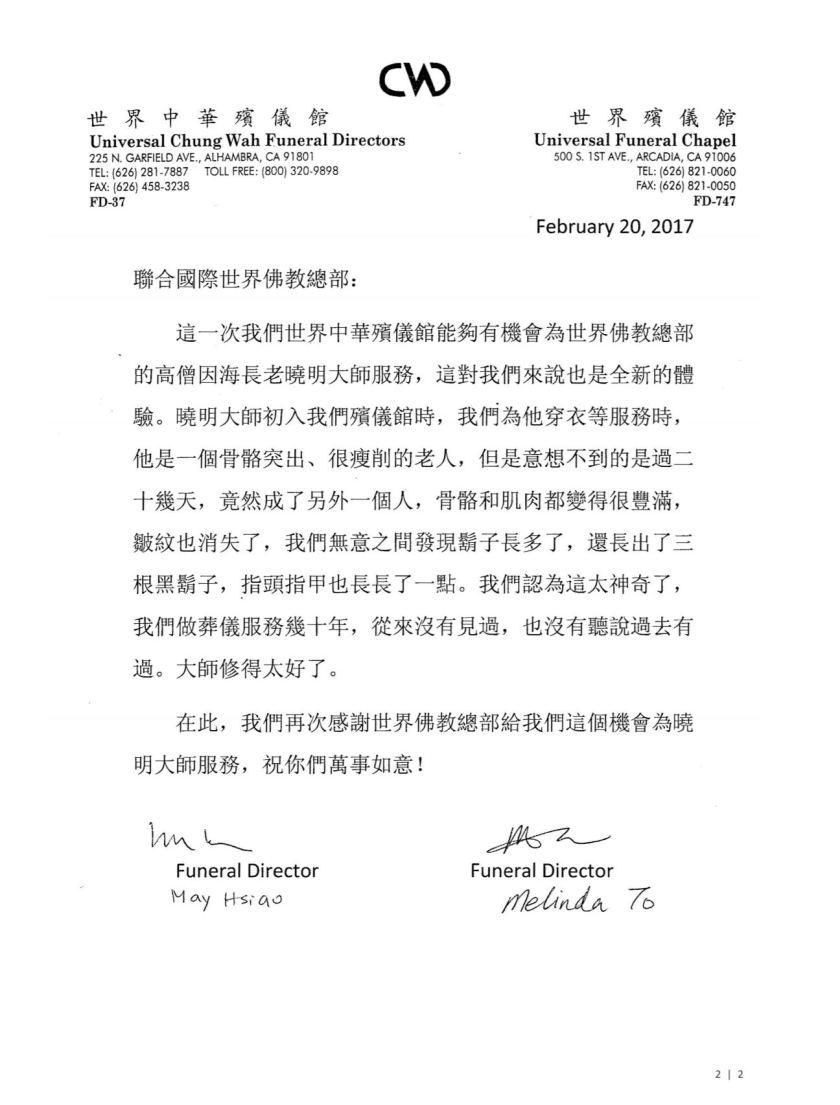 世界佛教總部聖蹟寺-公告第20180101號-1