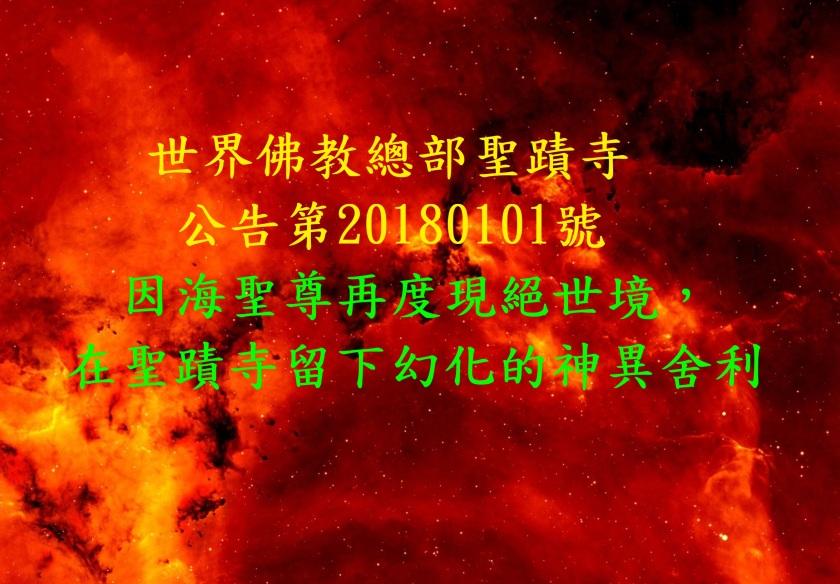 世界佛教總部聖蹟寺-公告第20180101號-2