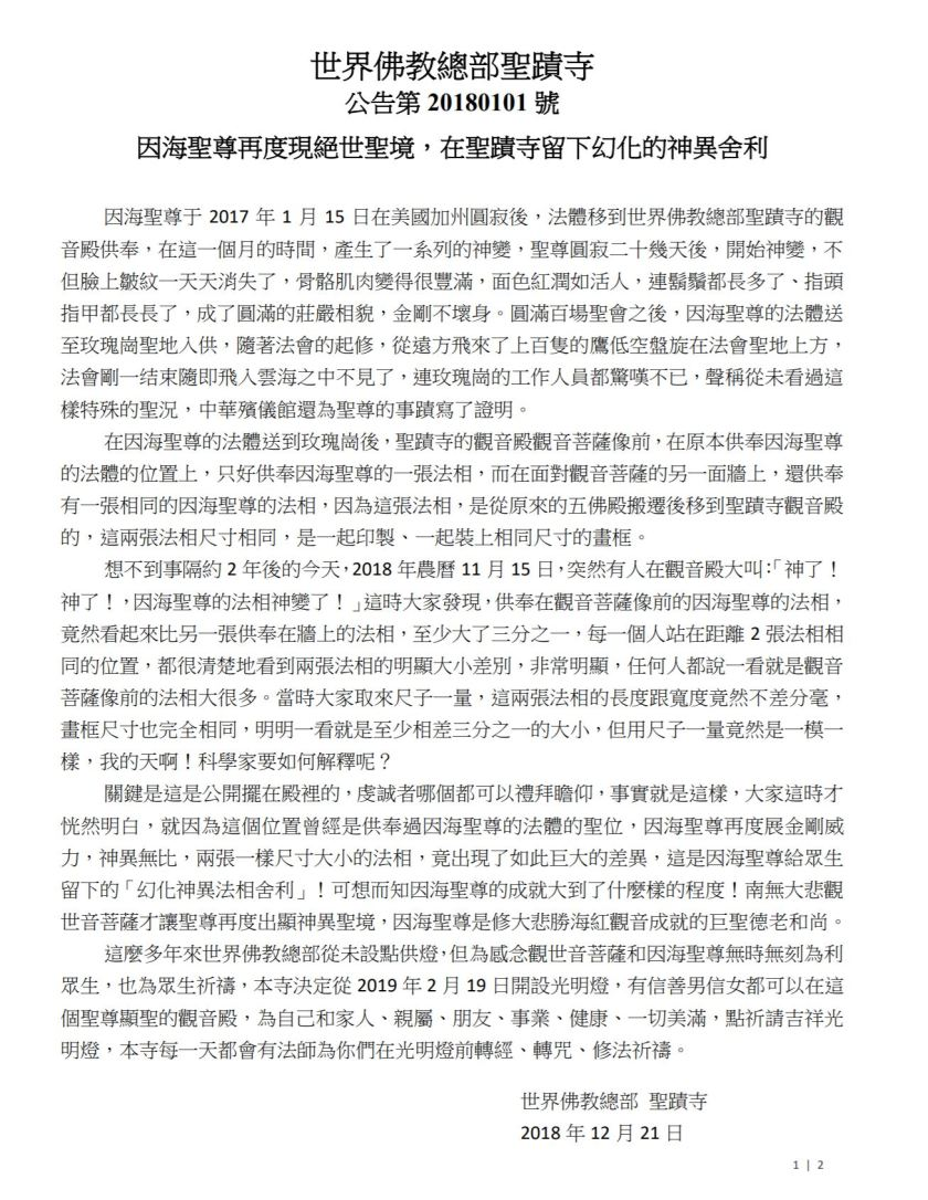 世界佛教總部聖蹟寺-公告第20180101號