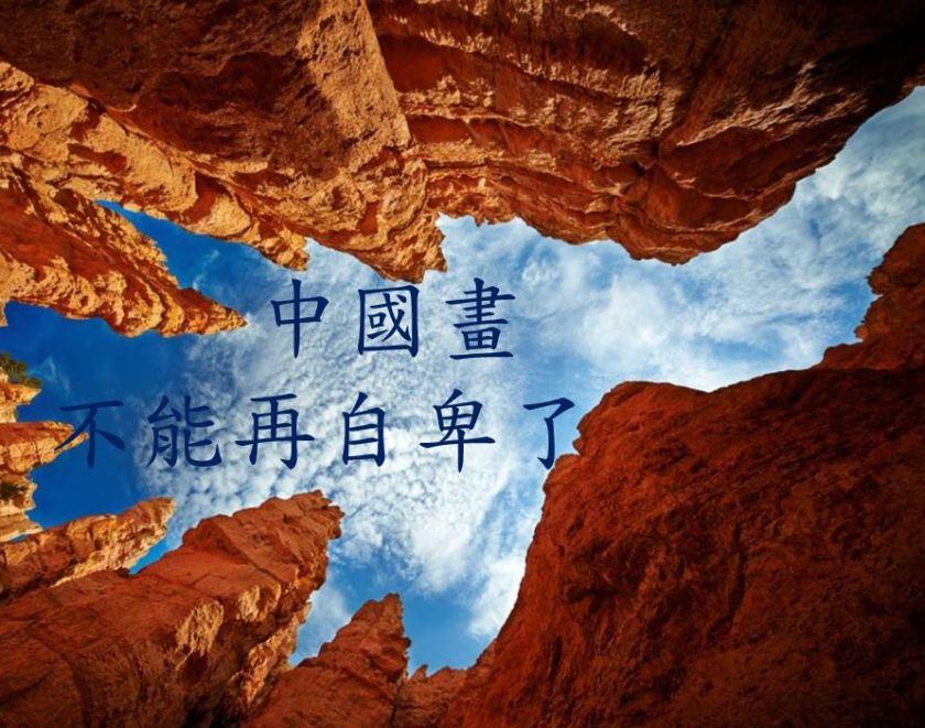 中國畫不能再自卑了(第三世多杰羌佛藝術)
