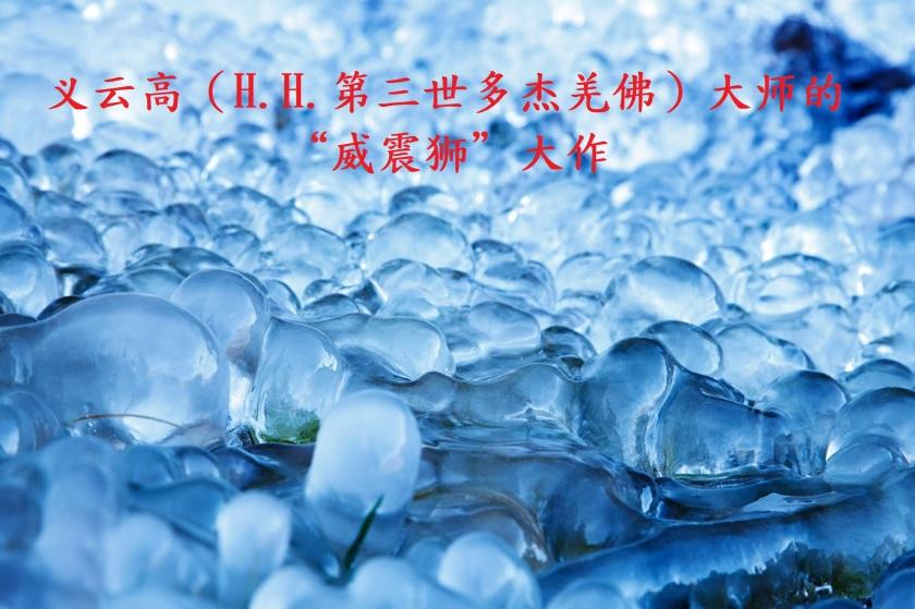 """义云高大师的""""威震狮""""大作 -1"""