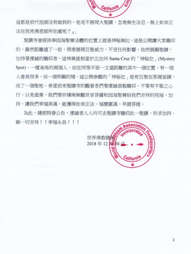 公告第20180105號-2