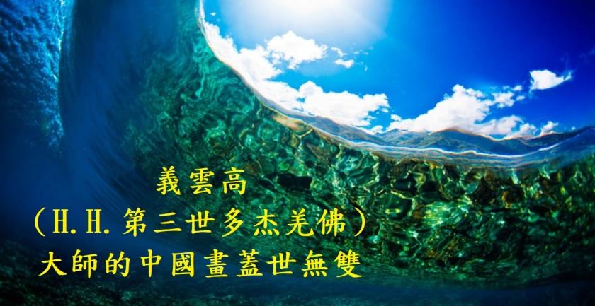 義雲高大師的中國畫蓋世無雙