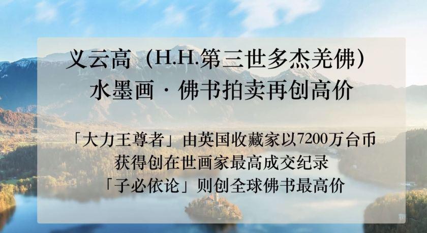 义云高 (h.h. 第三世多杰羌佛)水墨画‧佛书拍卖