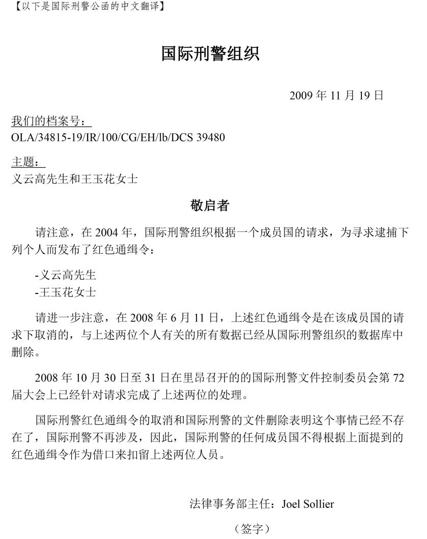 国际刑警组织2009年11月19日来信中文翻译--简体,无