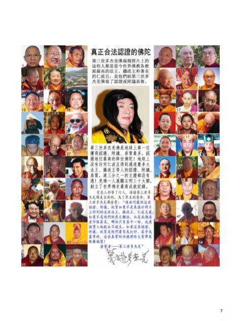 華盛頓時報:世界佛教總部聲明-7