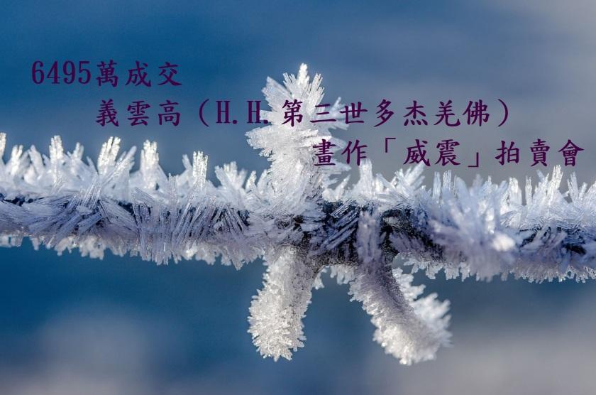 6495萬成交 義雲高畫作「威震」拍賣會-2