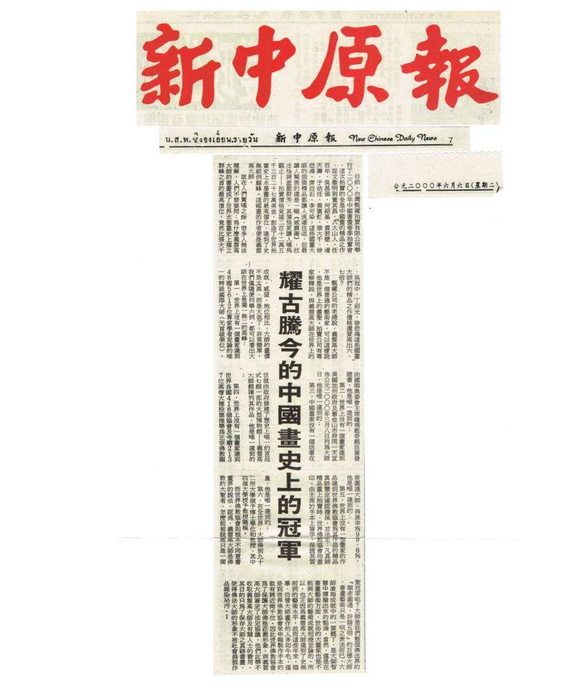 燿古騰今的中國畫史上的冠軍