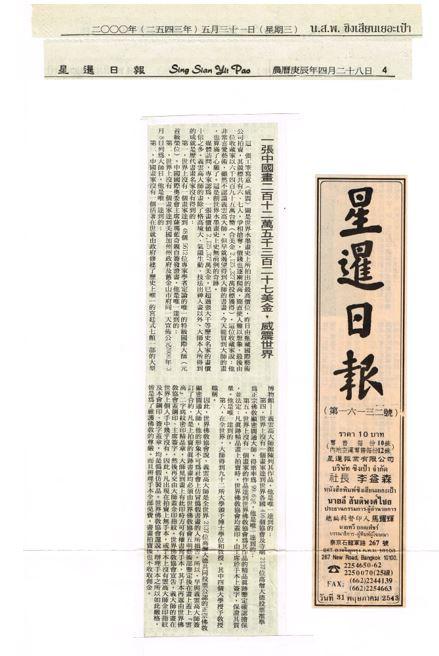 一張中國畫二百二十二萬五千三百二十七美金,威震世界
