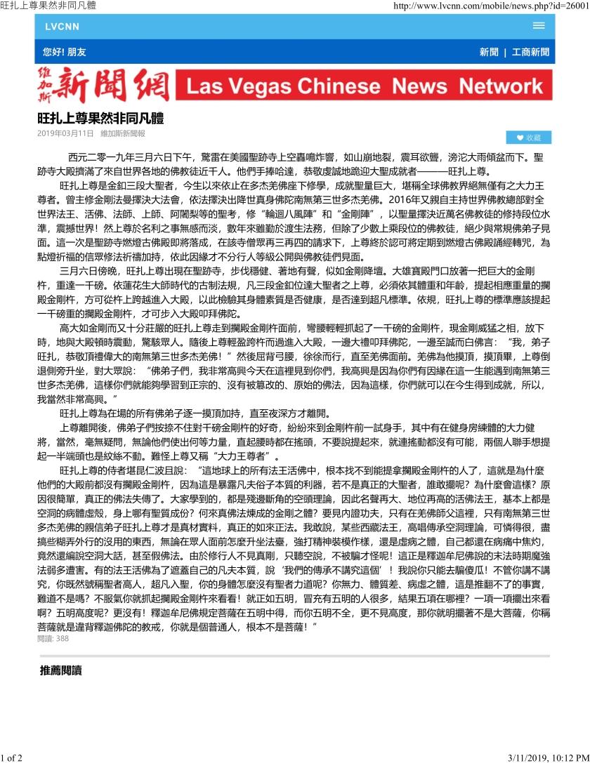 旺扎上尊果然非同凡體-維加斯新聞網_3-11-2019