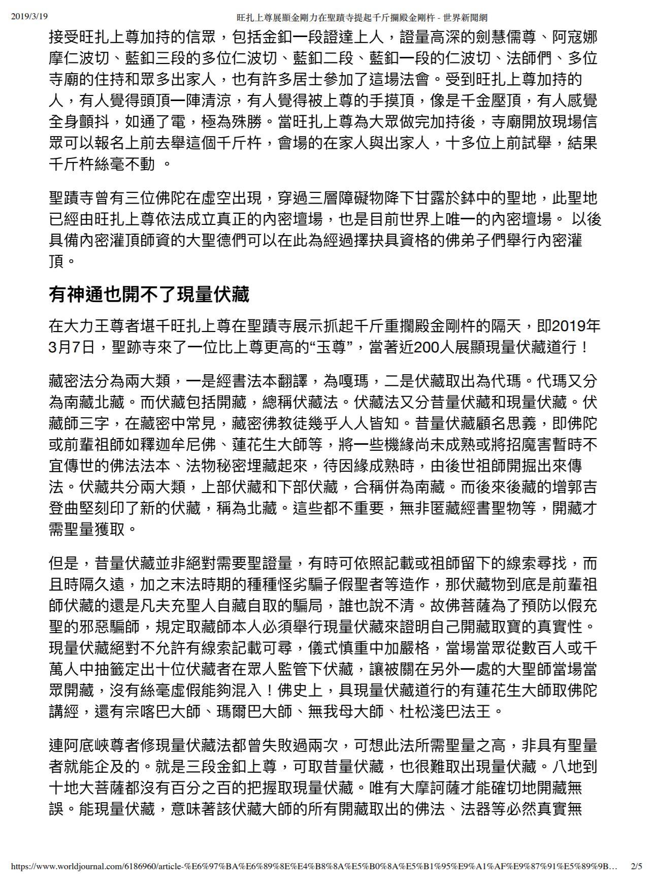 (世界日報)旺扎上尊展顯金剛力在聖蹟寺提起千斤攔殿金剛杵 - 有神通也開不了現量伏藏-2