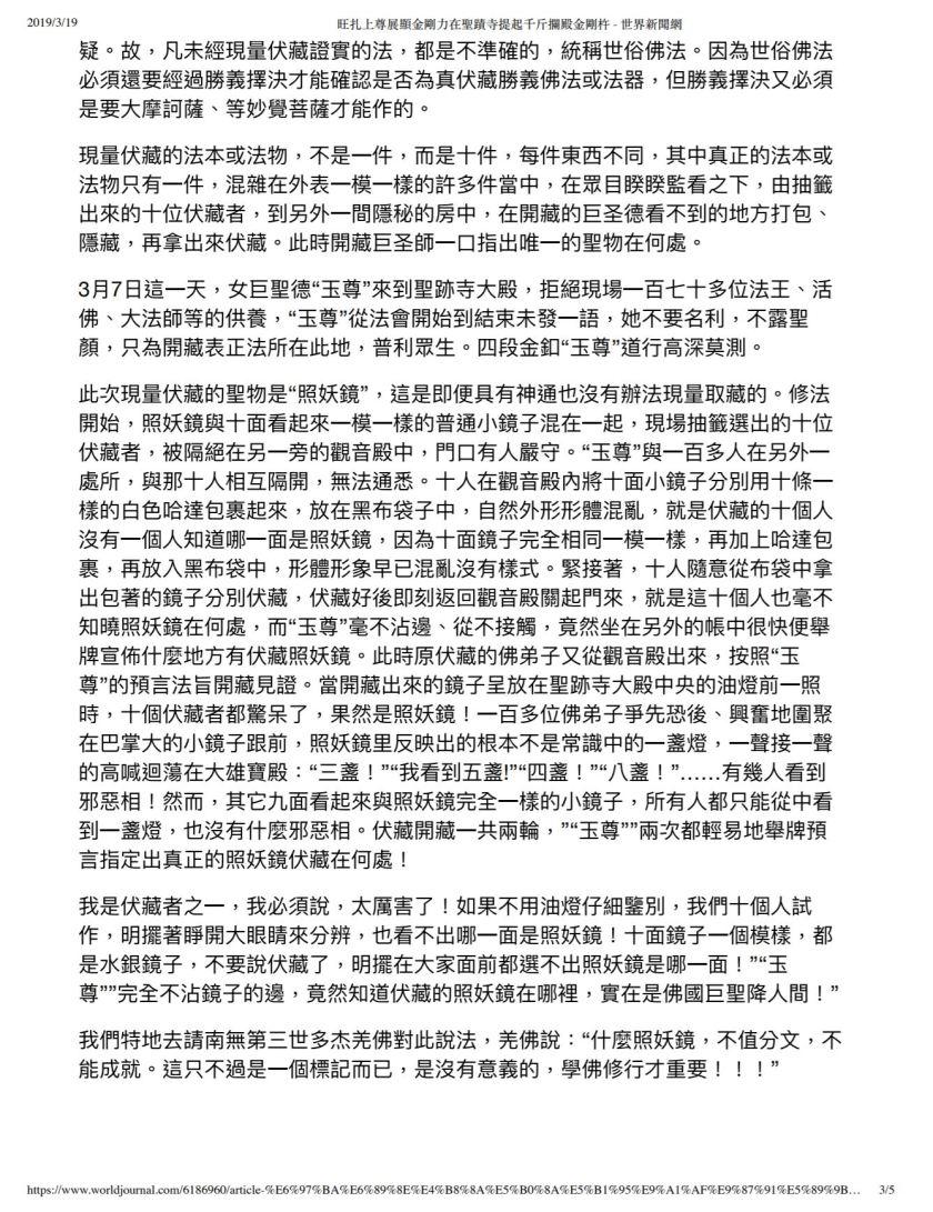 (世界日報)旺扎上尊展顯金剛力在聖蹟寺提起千斤攔殿金剛杵 - 有神通也開不了現量伏藏-3