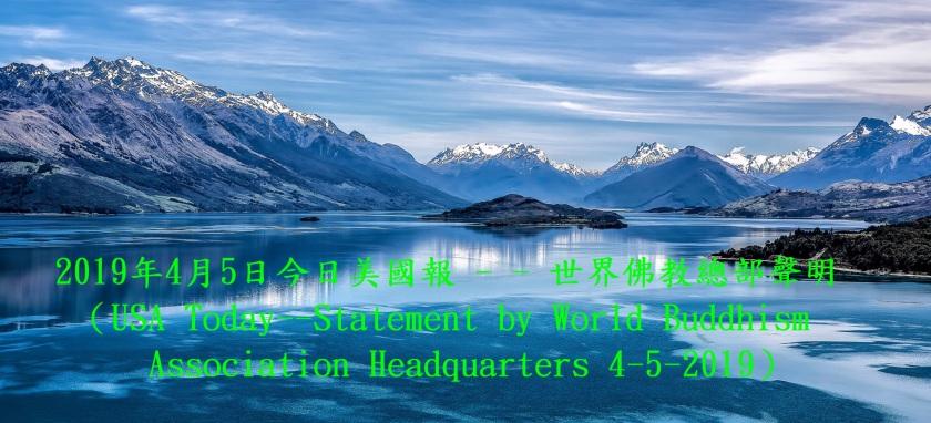 今日美國報:世界佛教總部聲明-1