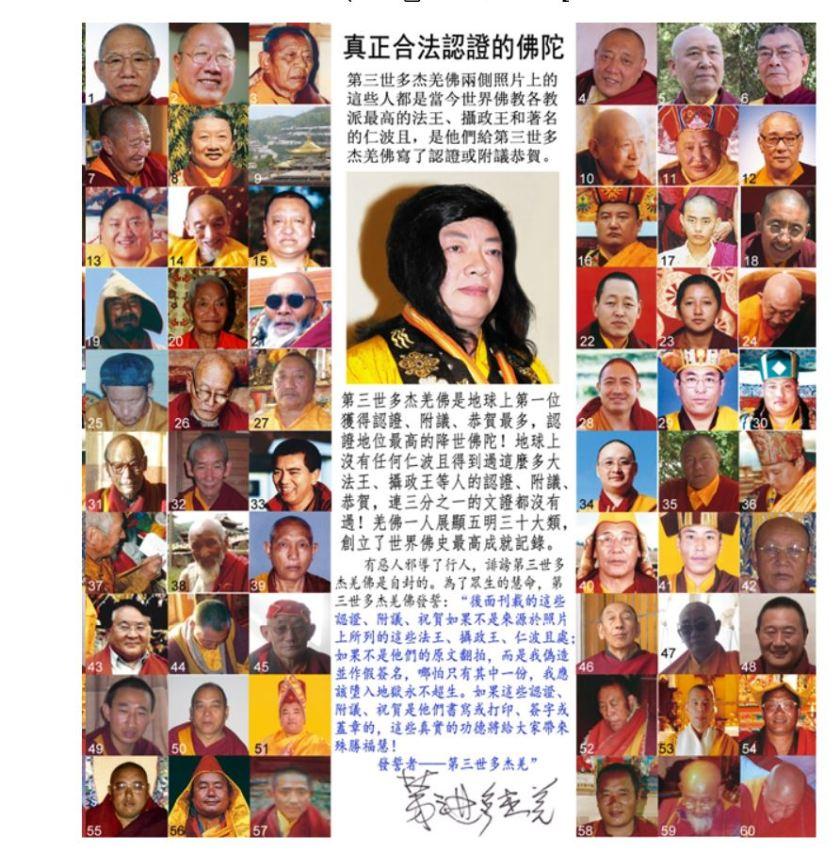 今日美國報:世界佛教總部聲明-4