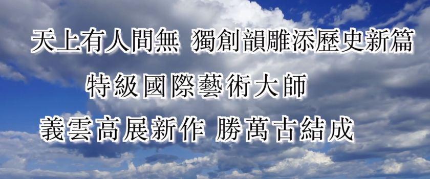 特級國際藝術大師 義雲高(H.H. 第三世多杰羌佛)展新作 勝萬古結成