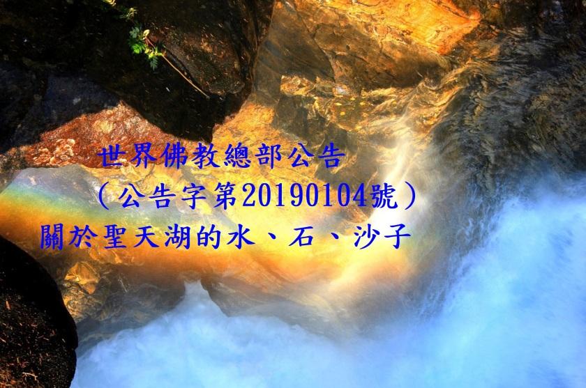 (公告字第20190104號)-1