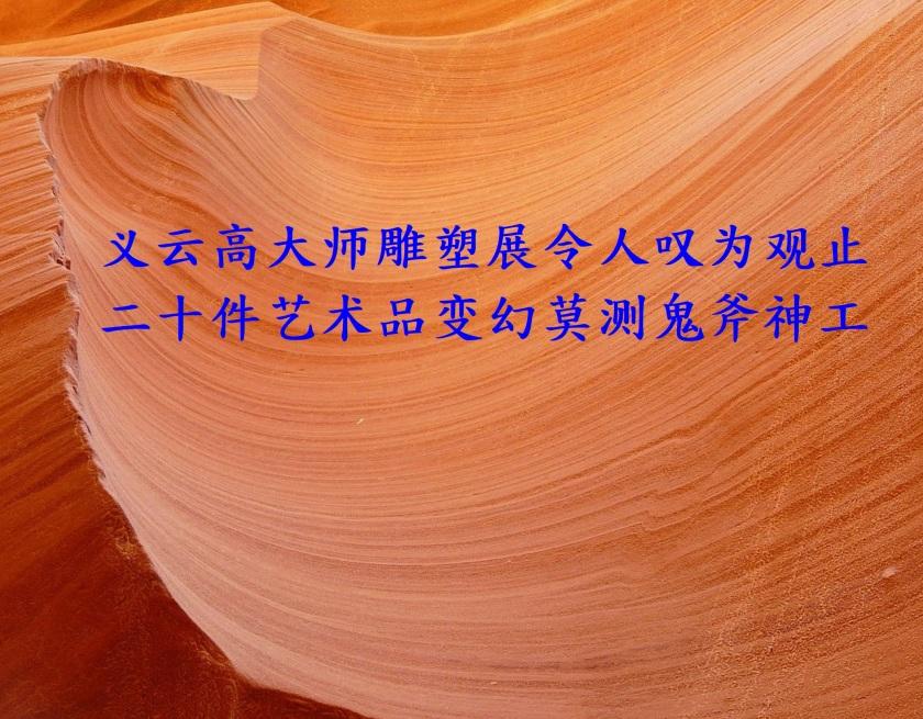 义云高大师雕塑展令人叹为观止-簡