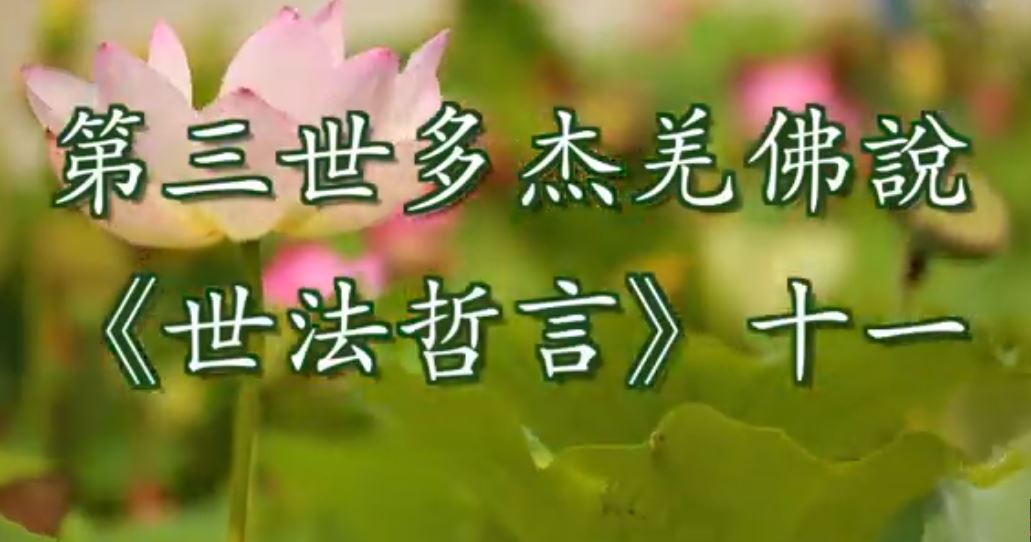 第三世多杰羌佛說 《世法哲言》十一
