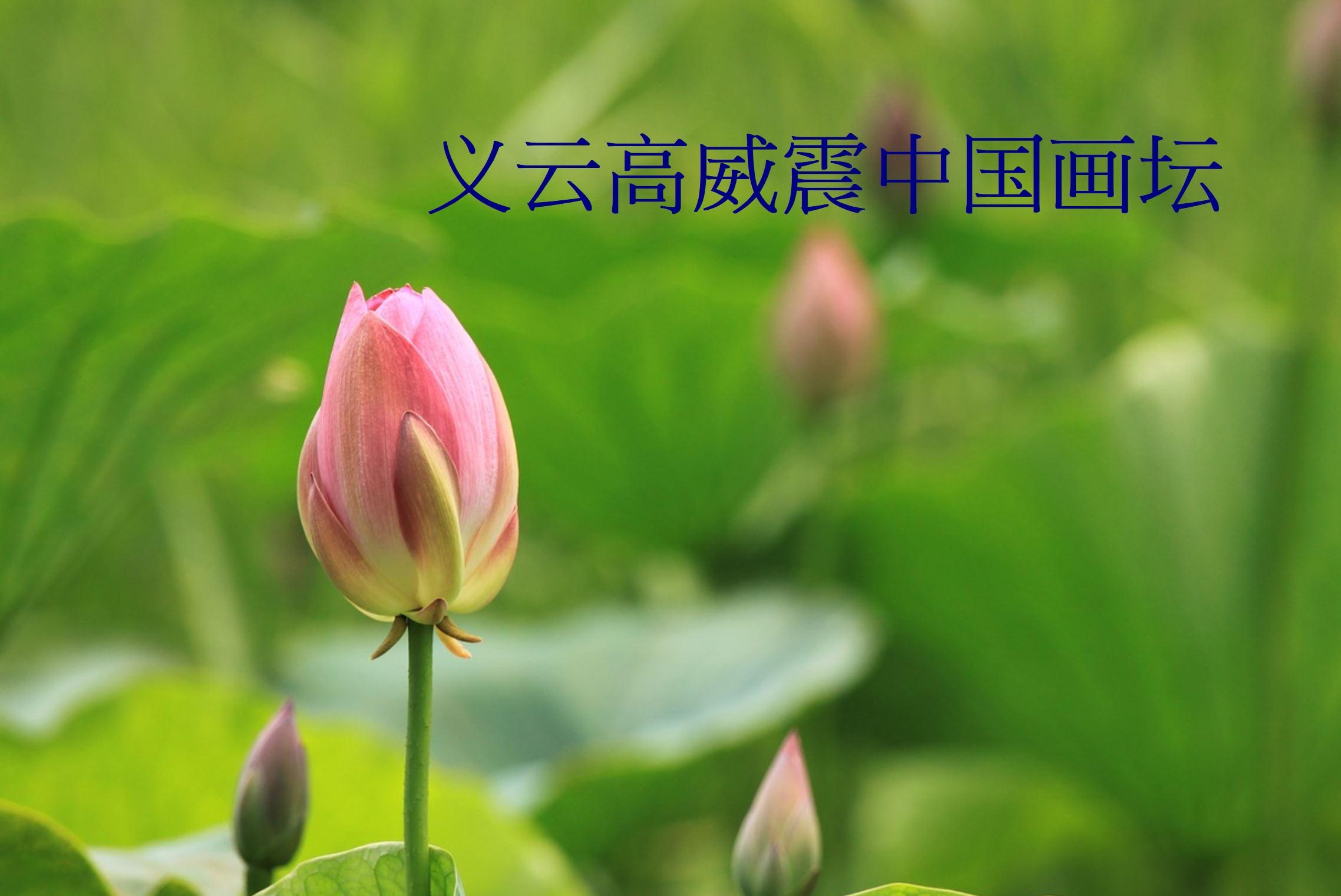 義雲高拍賣以6495萬天價成交創下在世畫家最高紀錄威震中國畫壇-1..