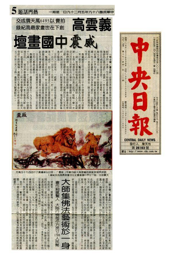 義雲高拍賣以6495萬天價成交創下在世畫家最高紀錄威震中國畫壇