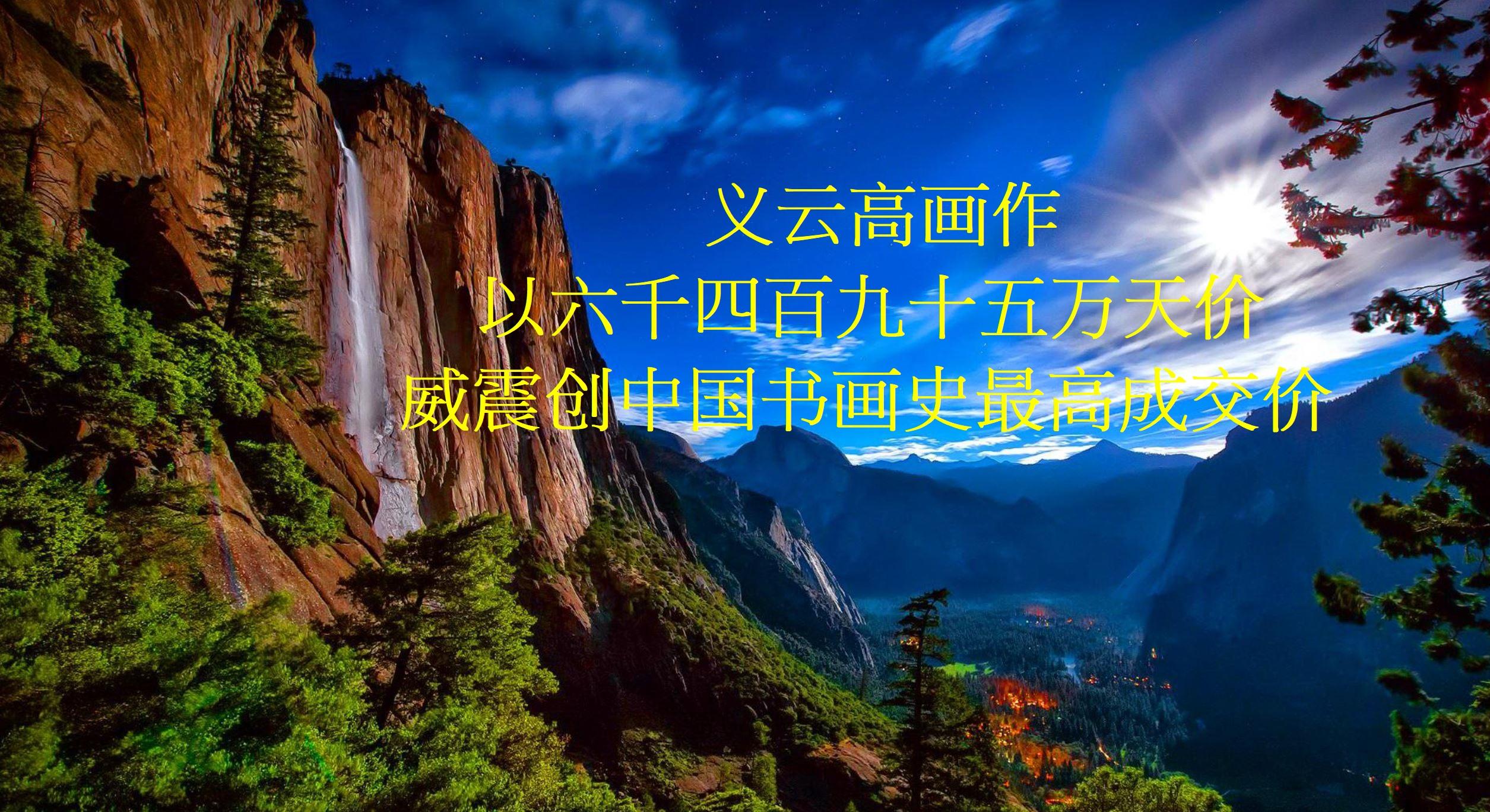 義雲高畫作以六千四百九十五萬天價 威震創中國書畫史最高成交價-1