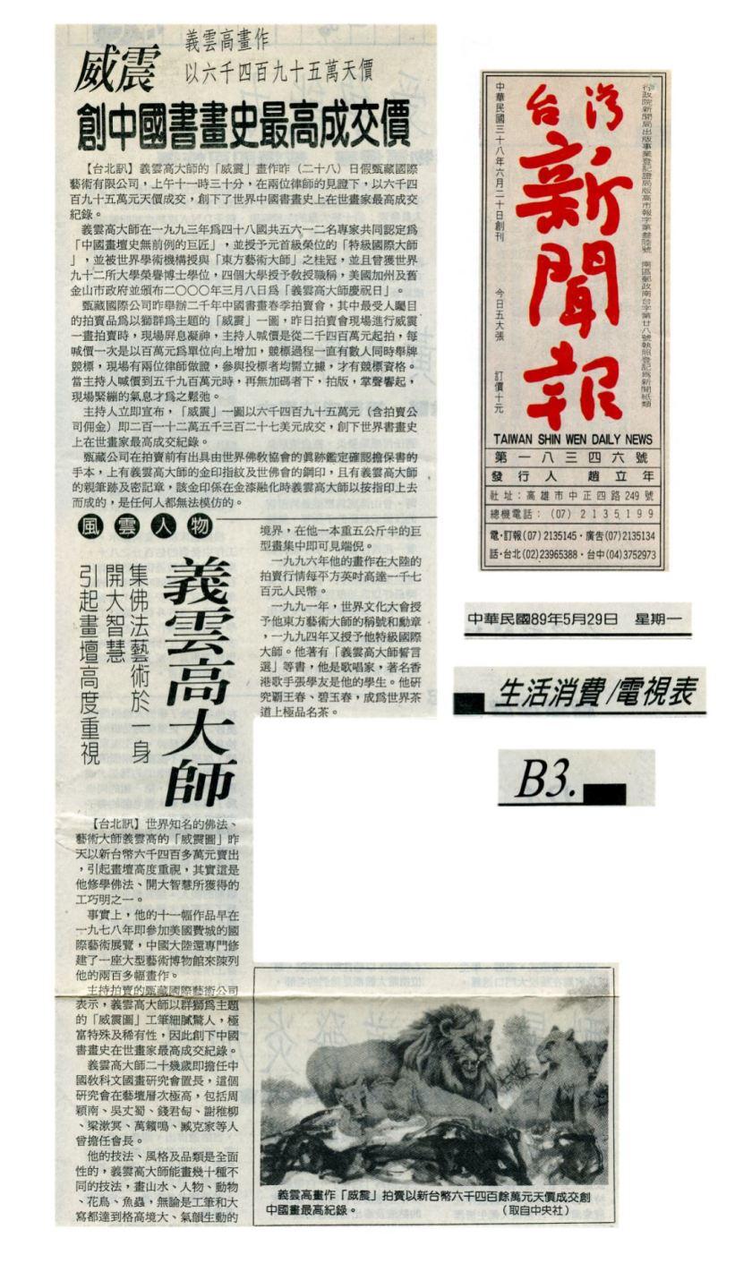 義雲高畫作以六千四百九十五萬天價 威震創中國書畫史最高成交價