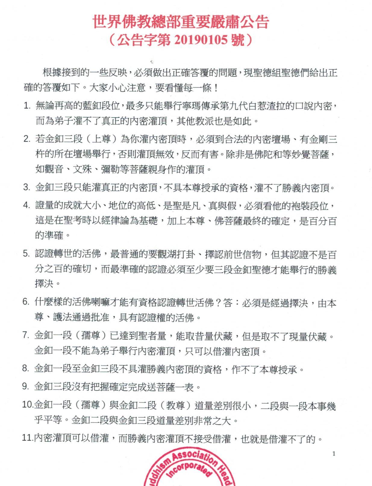 請大量轉發:世界佛教總部重要嚴肅公告(公告字第20190105號)-1