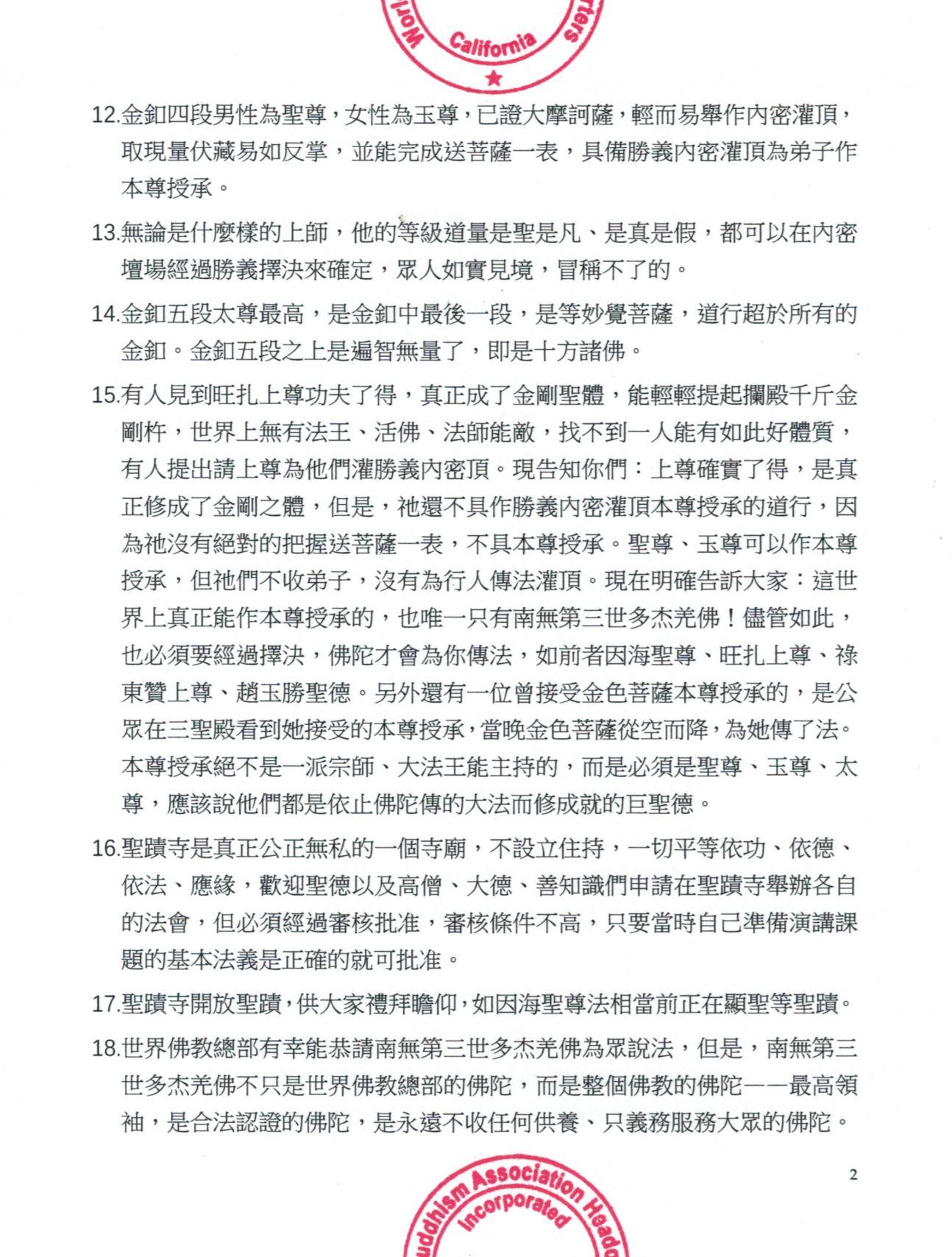 請大量轉發:世界佛教總部重要嚴肅公告(公告字第20190105號)-2