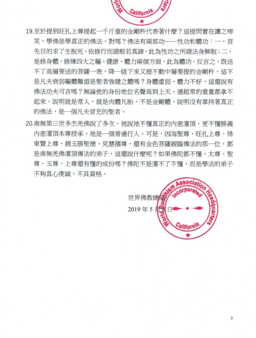 請大量轉發:世界佛教總部重要嚴肅公告(公告字第20190105號)-3