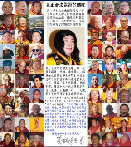 【佛教巡禮】H.H.第三世多杰羌佛光明無私