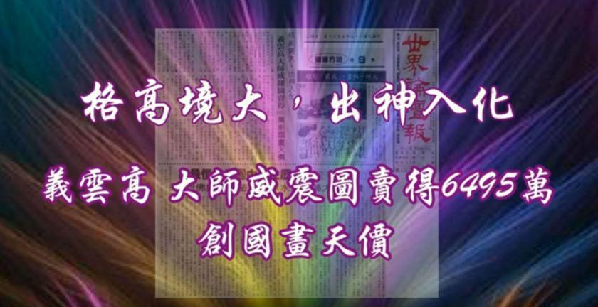 格高境大出神入化 義雲高大師威震圖賣得6495萬創國畫天價