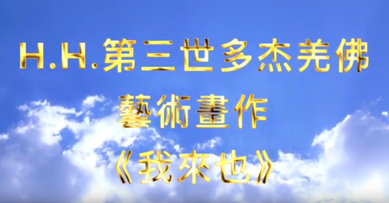 H.H.第三世多杰羌佛 藝術畫作 《我來也》