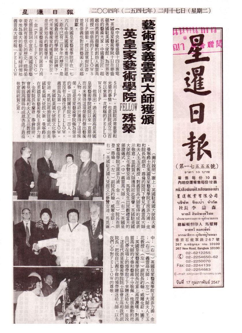 藝術家義雲高大師獲頒英皇家藝術學院Fellow殊榮-1