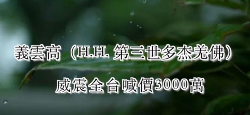 義雲高(H.H. 第三世多杰羌佛)威震全台喊價3000萬